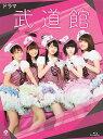 ドラマ 武道館 2Blu-ray CD Blu-ray / TVドラマ