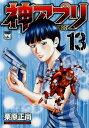 漫畫 - 神アプリ 13 (ヤングチャンピオン・コミックス)[本/雑誌] (コミックス) / 栗原正尚/著