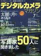 デジタルカメラマガジン 2016年7月号[本/雑誌] (雑誌) / インプレス