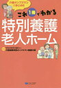 介護オンブズマンがまとめたこれ1冊でわかる特別養護老人ホーム[本/雑誌] / 介護保険市民オンブズマン機構大阪/編著