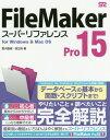 FileMaker Pro 15スーパーリファレンス for Windows & Mac OS やりたいこと★調べたいこと完全解説[本/雑誌] / 野沢直樹/著 胡正則/著
