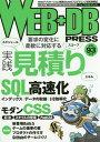 WEB+DB PRESS Vol.93[本/雑誌] / 技術評論社