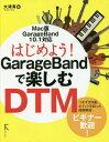はじめよう!GarageBandで楽しむDTM[本/雑誌] / 大津真/著