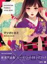 ILLUSTRATION MAKING & VISUAL BOOKマツオヒロミ[本/雑誌] (単行本・ムック) / マツオヒロミ/著