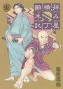 拝み屋横丁顛末記 25 (IDコミックス/ZERO-SUMコミックス)[本/雑誌] (コミックス) / 宮本福助/著