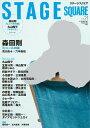 STAGE SQUARE vol.21 【表紙】 森田剛 (HINODE MOOK)[本/雑誌] (単行本・ムック) / 日之出出版
