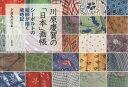 川原慶賀の「日本」画帳 シーボルトの絵師[本/雑誌] / 下妻みどり/編