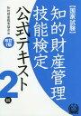 知的財産管理技能検定 2級公式テキスト [改訂7版][本/雑誌] / 知的財産教育協会/編