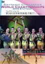 フェアリー ジャパン 第34回世界新体操選手権 2015 シュツットゥガルト[DVD] / スポーツ