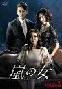 嵐の女 DVD-BOX 3[DVD] / TVドラマ