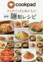 楽天CD&DVD NEOWINGクックパッドのおいしい厳選!麺類レシピ[本/雑誌] / クックパッド株式会社/監修