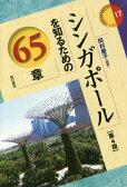 シンガポールを知るための65章 第4版 (エリア・スタディーズ)[本/雑誌] / 田村慶子/編著