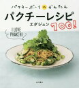 パクチーレシピ100! (パクチーボーイのかんたん)[本/雑誌] / エダジュン/著