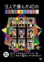 9人で選んだ40の人志松本のすべらない話[DVD] / バラ