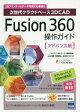 Fusion 360操作ガイド 次世代クラウドベース3D CAD アドバンス編 3Dプリンターのデータ作成にも最適!![本/雑誌] / 三谷大暁/共著 別所智広/共著 坂元浩二/共著
