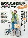 折りたたみ自転車&スモールバイクトラベル (タツミムック)[本/雑誌] / 辰巳出版