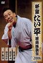 林家たい平 落語独演会DVD[DVD] / 舞台