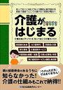 介護がはじまる[本/雑誌] 介護は急にやってくる 知っておこう介護のイロハ / 日本出版制作センター/編集