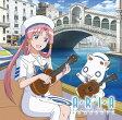ラジオDVD「ARIA The STATION COMPLETO」[DVD] / 葉月絵理乃、西村ちなみ