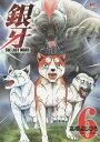銀牙〜THE LAST WARS〜 6 (ニチブン・コミックス)[本/雑誌] (コミックス) / 高橋よしひろ/著