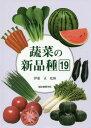 蔬菜の新品種 第19巻(2016年版)[本/雑誌] / 伊東正/監修 園芸植物育種研究所/編