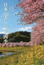[書籍とのゆうメール同梱不可]/日本の美しい里の四季[本/雑誌] / 富田文雄/写真 土井里美/文