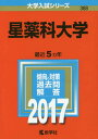 星薬科大学 2017年版 (大学入試シリーズ)[本/雑誌] / 教学社