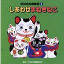 2005年発表会 1 しあわせまねきねこ / 教材
