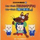 2005年発表会 5 ミュージカル「三匹の子ブタ」「鶴の恩返し」 / 教材