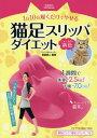 猫足スリッパダイエット 新色 1日10分 (Gakken HIT MOOK)[本/雑誌] / 坂詰真二/監修