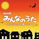 決定盤 NHKみんなのうた〜なつかしの名曲ベスト〜[CD] / キッズ