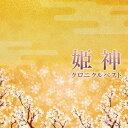 決定盤 姫神/クロニクル ベスト[CD] / 姫神