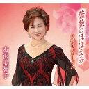 薔薇のほほえみ[CD] / 有沢美智子