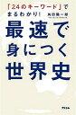 最速で身につく世界史 「24のキーワード」でまるわかり![本/雑誌] / 角田陽一郎/著