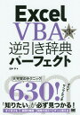 Excel VBA逆引き辞典パーフェクト[本/雑誌] / 田中亨/著