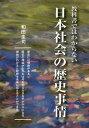 教科書ではわからない日本社会の歴史事情[本/雑誌] / 和田圭司/著