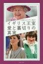 イギリス王室愛と裏切りの真実 エリザベス女王とダイアナ元妃からキャサリン妃まで[本/雑誌] / 渡邉みどり/著