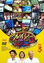クレイジージャーニー vol.3[DVD] / バラエティ (松本