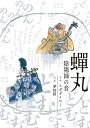 艺人名: D - 蝉丸 -陰陽師の音- [CD+BOOK][CD] / スガダイロー×夢枕獏
