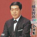 DVDカラオケ全曲集 ベスト8 三橋美智也 2[DVD] / 三橋美智也