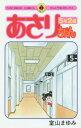 あさりちゃん 5年2組 (てんとう虫コミックス) (コミックス) / 室山まゆみ/著