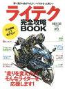 ライテク完全攻略BOOK (エイムック)[本/雑誌] / エイ出版社
