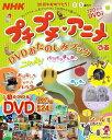 NHK プチプチ・アニメぴあ DVDおたのしみブック (ぴあMOOK)[本/雑誌] / NHKエンタープライズ/監修