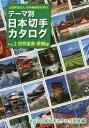 テーマ別日本切手カタログ さくら日本切手カタログ姉妹編 Vol.2[本/雑誌] / 日本郵趣協会