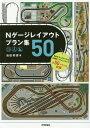Nゲージレイアウトプラン集50 本/雑誌 / 池田邦彦/著