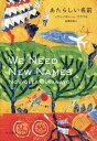 あたらしい名前 / 原タイトル:WE NEED NEW NAMES[本/雑誌] / ノヴァイオレット・ブラワヨ/著 谷崎由依/訳