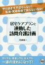 居宅ケアプランと連動した訪問介護計画[本/雑誌] / 石橋亮...
