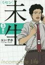 未生 ミセン 5 (KCDX)[本/雑誌] (コミックス) / ユンテホ/著 古川綾子/訳 金承福/訳