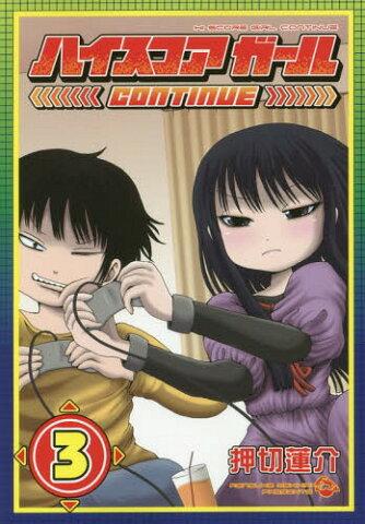 ハイスコアガール CONTINUE 3 (ビッグガンガンコミックススーパー)[本/雑誌] (コミックス) / 押切蓮介/著