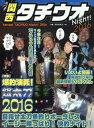 '16 関西タチウオNight! (別冊つり人)[本/雑誌] / つり人社